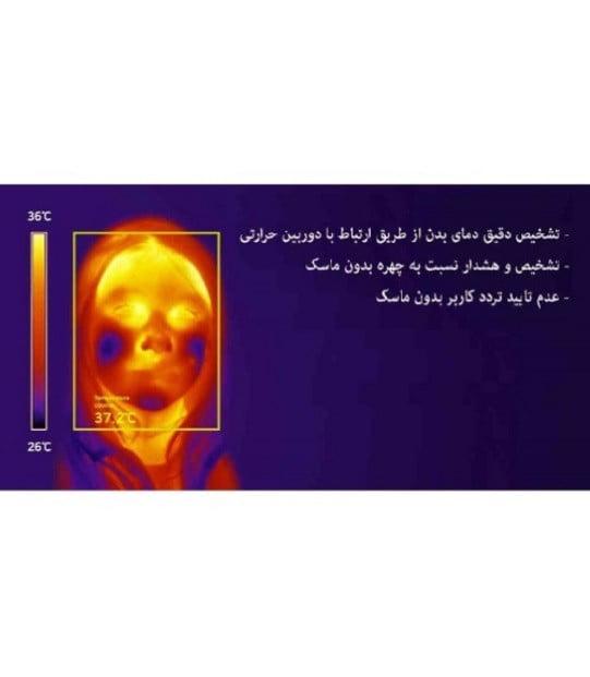 UBio-X-Face system