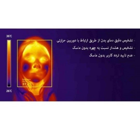 UBio-X-Face-thermal