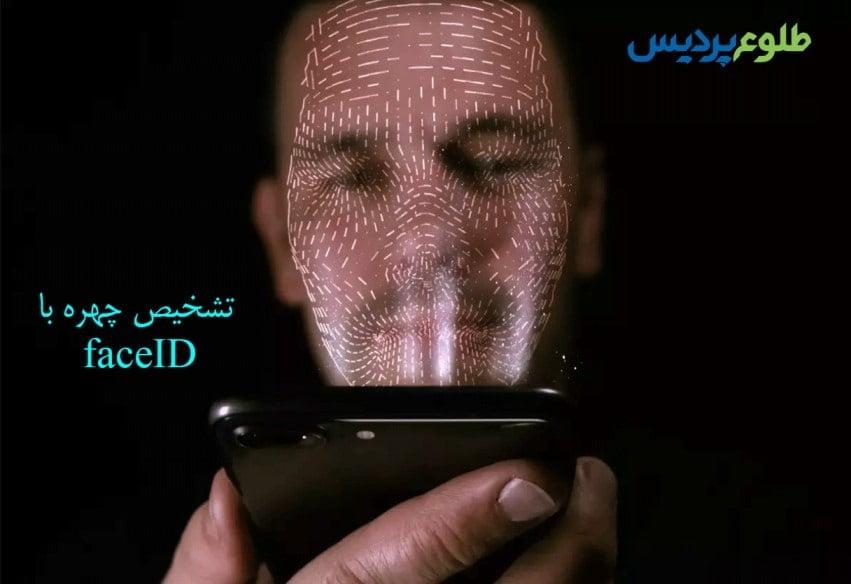 تشخیص چهره با موبایل