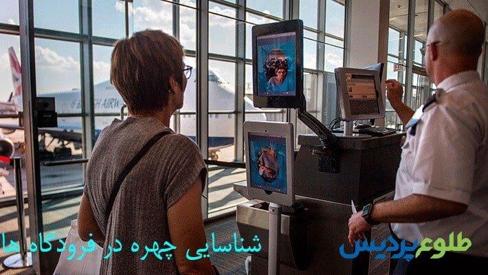 تشخیص چهره در فرودگاه
