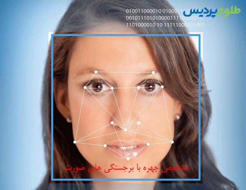 تشخیص چهره چیست؟