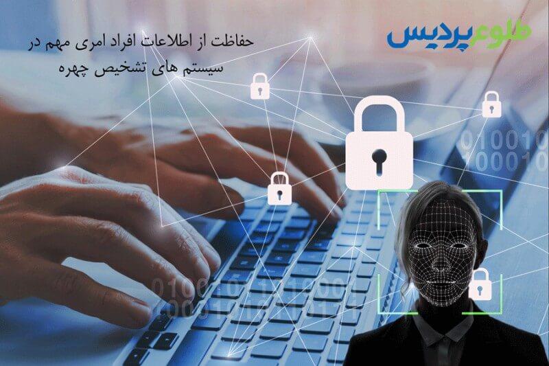 امنیت در سیستم تشخیص چهره