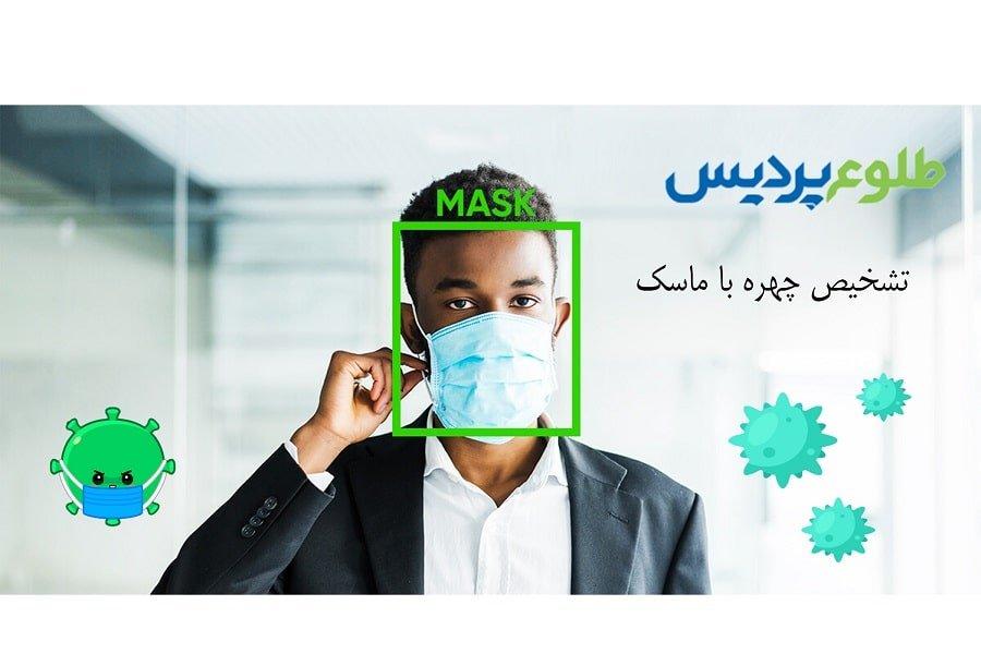 تشخیص چهره با ماسک