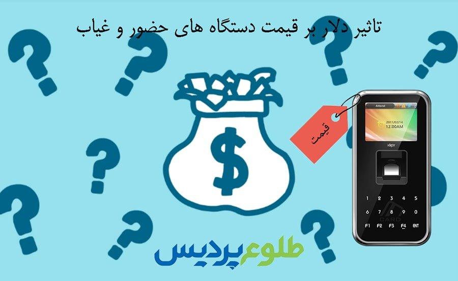 تاثیر دلار بر قیمت دستگاه حضور و غیاب