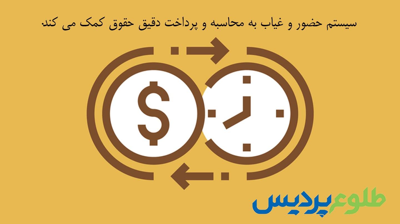 پرداخت دقیق حقوق و دستمزد با سیستم حضور و غیاب
